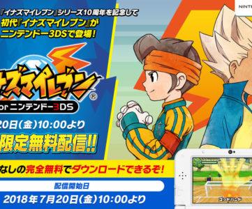 【イナイレ】3DS版初代『イナズマイレブン』が完全無料で期間限定配信