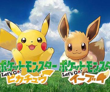 『ポケットモンスター Let's Go! ピカチュウ・Let's Go! イーブイ』の予約受付が13日より開始、スイッチで遊べるシリーズ最新作