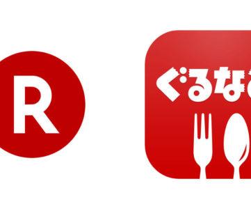 楽天、ぐるなびと資本業務提携。約40億円を出資し外食サービスの連携強化