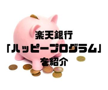 楽天銀行「ハッピープログラム」を紹介、ATM手数料や振込手数料無料、ポイントをお得に貯める方法