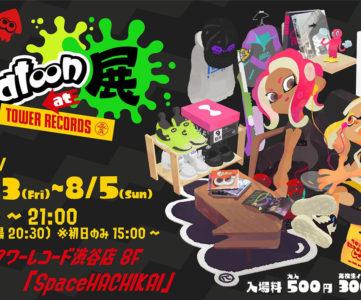 『スプラトゥーン』ファン必見の「Splatoon展」がタワレコ渋谷で開催、30種類以上の新作コラボグッズも発売に