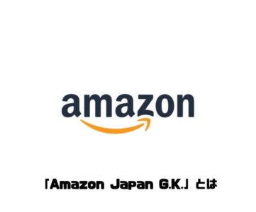 """アマゾンから商品購入したら販売業者が「Amazon Japan G.K.」""""G.K.""""とは一体何?どこから発送されているのか"""