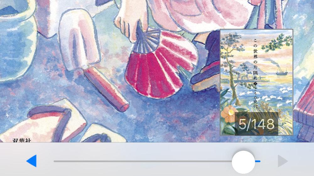 「ブックパス」アプリ、スライダーバーでページ移動時のサムネイル表示に対応