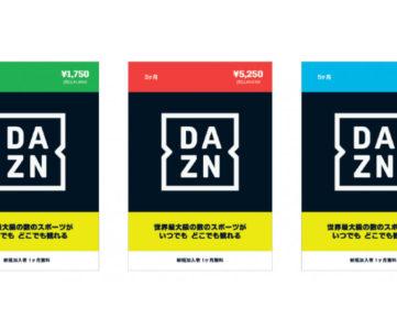 「DAZNプリペイドカード」が家電量販店やコンビニで販売開始、クレジットカードを使わず加入できる