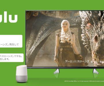 HuluがGoogleアシスタントに対応、Google Homeの音声操作が利用可能に