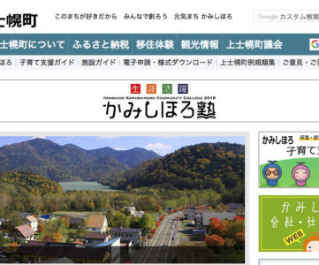 KDDIと日本観光振興協会が「上士幌町の観光基本計画づくり」を開始、観光振興の施策や方針を町や住民とともに作成