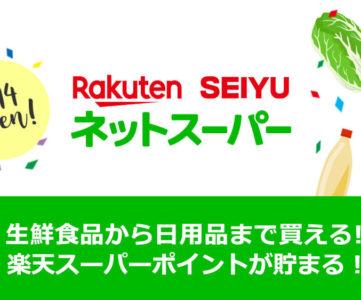 楽天×西友:「楽天西友ネットスーパー」でお得に買物する方法、楽天ポイントが貯まる・使える