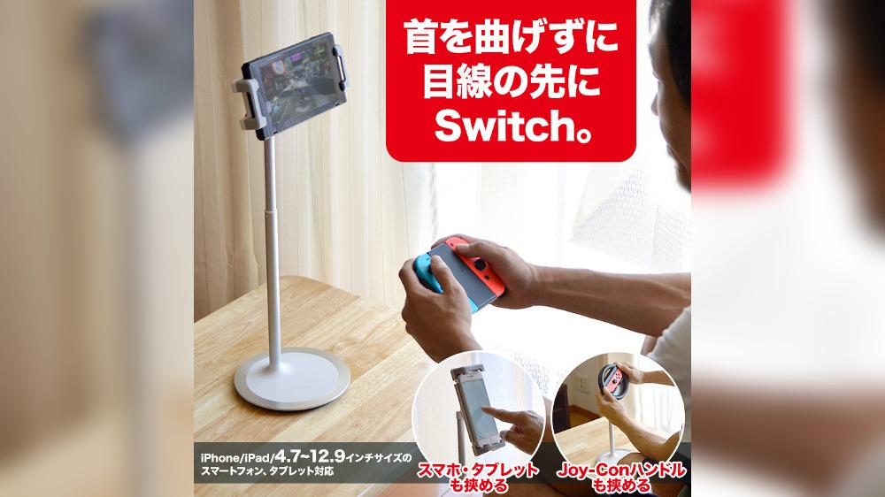 ポールを伸縮させ画面の高さを調節できる、Nintendo SwitchやiPhoneなどに対応したスタンド