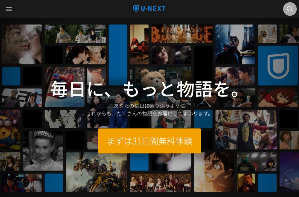 【U-NEXT】31日間無料で体験「無料トライアル」に参加する方法、アカウント作成手順