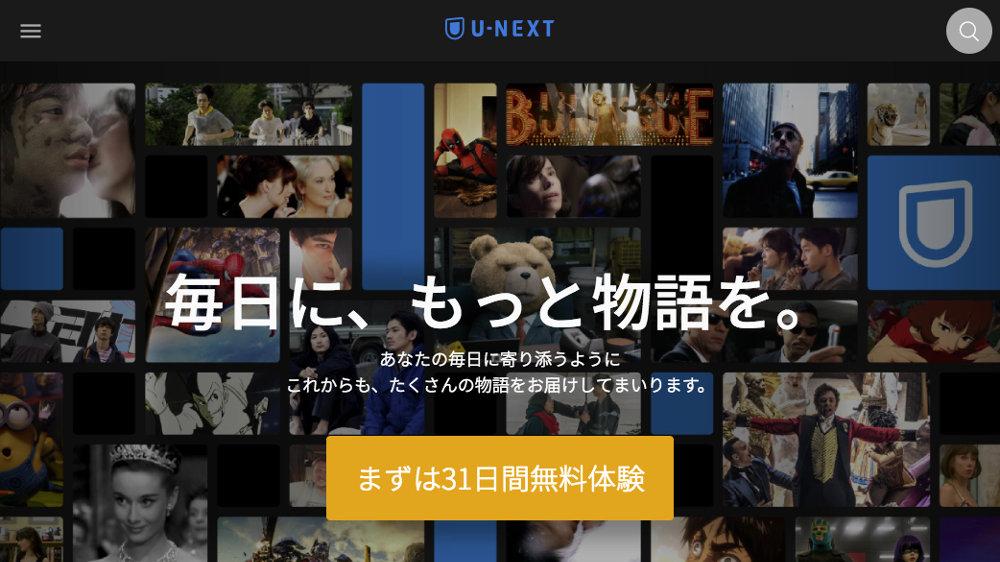 U-NEXTの契約者数は3年で2.6倍に増加、定額制動画配信サービスで国内シェア3位