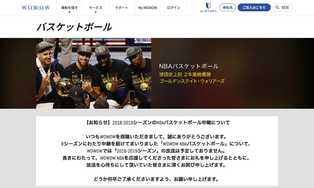 NBAを見るなら楽天TV、WOWOWは18/19シーズンのNBAバスケットボール中継予定なし