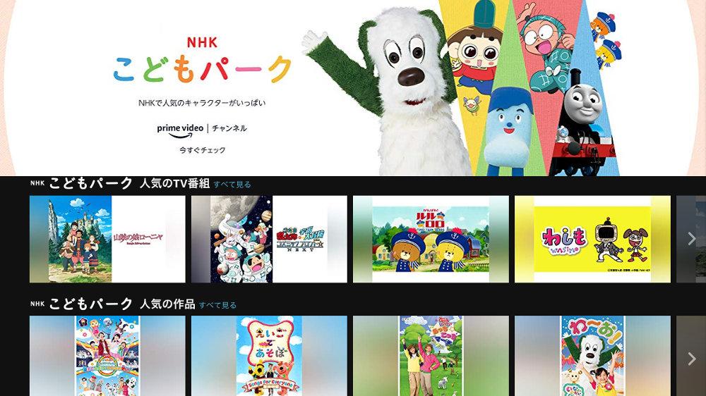 「NHK Eテレ」の子ども向けコンテンツ見放題、 Amazon Prime Video チャンネルで「いないいないばあっ!」「おかあさんといっしょ」など配信