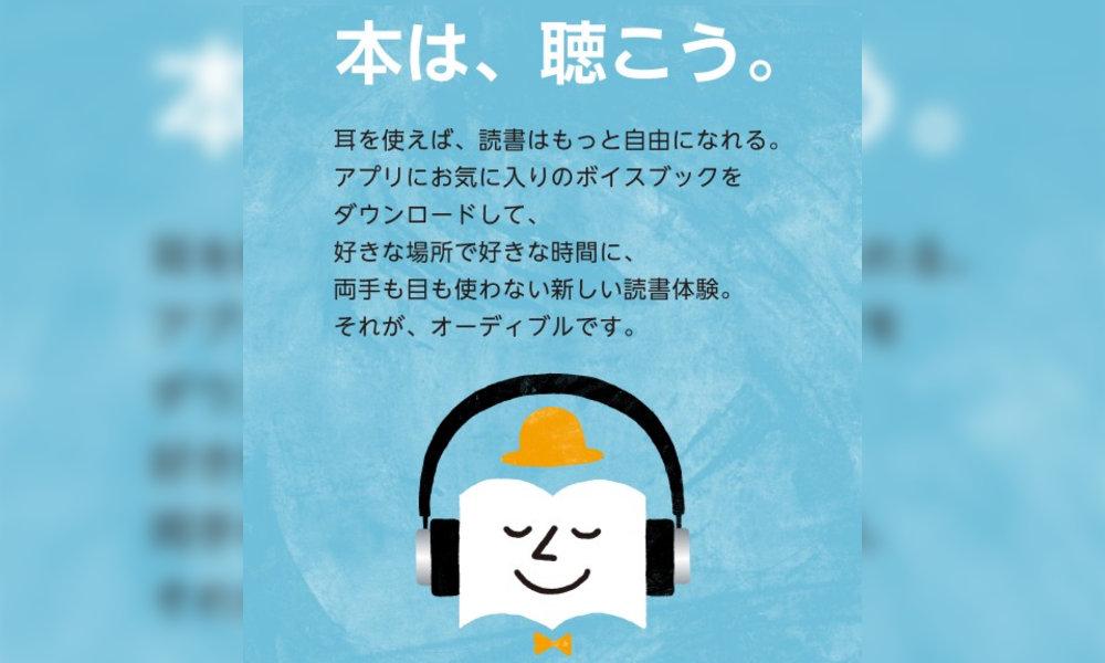 「Audible (オーディブル)」ってどんなサービス?本を「朗読」で聴く、Amazonのオーディオブックサービス