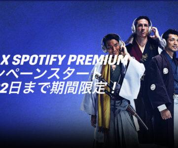 DAZNとSpotifyがセットでお得、月額1,750円で両サービスを最大12か月間楽しめるキャンペーン