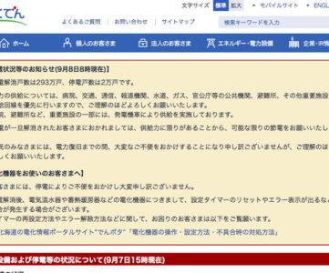 北海道内の停電、99%以上で解消