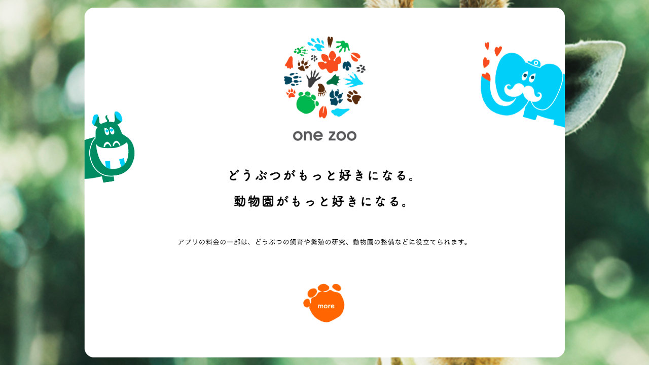 「one zoo (ワン ズー)」リアルでもデジタルでも全国の動物園を楽しめる、人と動物たちをひとつにするサービス