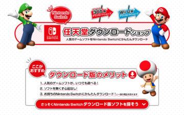 【楽天ブックス】ニンテンドープリペイド番号や Nintendo Switch Online 利用券、ダウンロードソフトを購入・登録する方法
