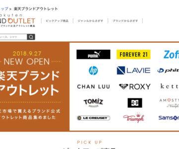 楽天市場に「楽天ブランドアウトレット」がオープン、人気ブランドのアイテムをもっとお得な価格で