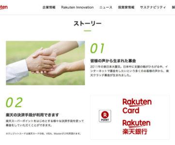 楽天が「北海道地震 被害支援募金」受付を開始、楽天クラッチ募金を行うまでの手順