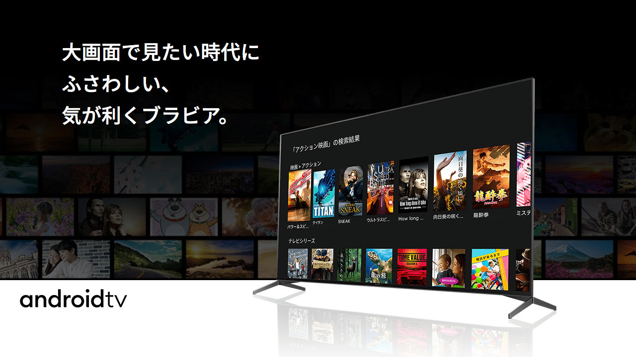 テレビの大画面で動画配信サービスを見る方法