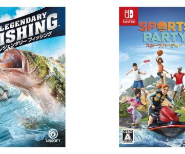 Ubisoftの本格釣りゲー『レジェンダリー フィッシング』&『スポーツパーティー』が国内Nintendo Switchで発売