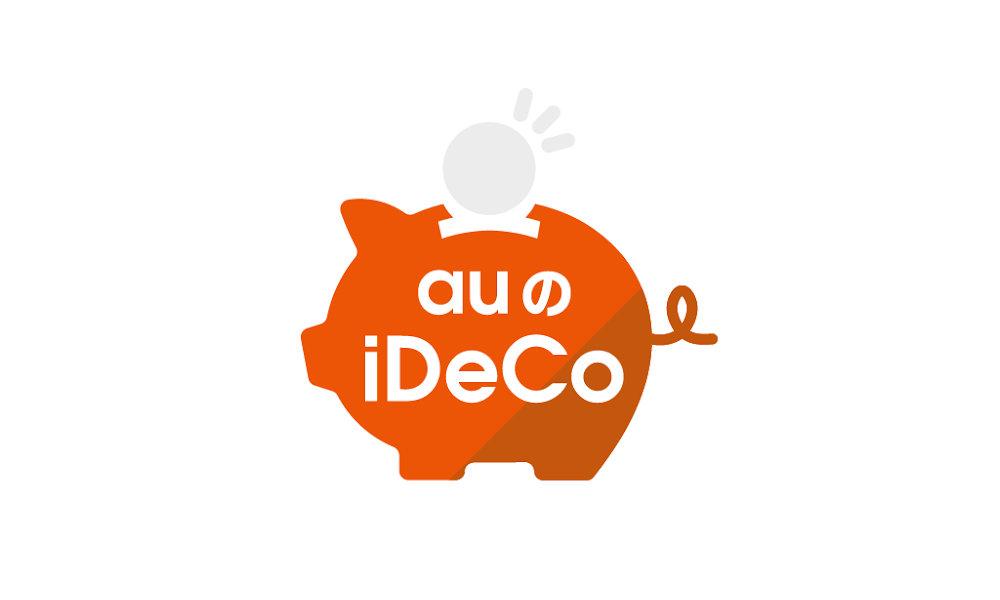 KDDIが「auのiDeCo」サービスを開始、手数料0円、運用資産金額に応じてポイントも貯まる