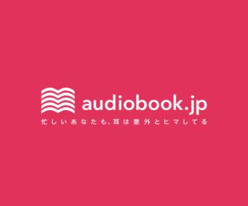 【audiobook.jp】アプリに「ふせん(ブックマーク)」機能が追加、好きなところから再生できる
