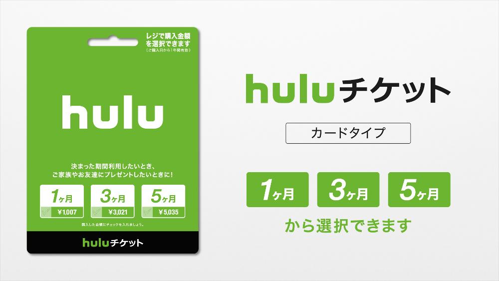 「Huluチケット」にカードタイプが登場、好きな期間分だけ購入して視聴