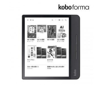 シリーズ最大8インチ画面搭載の電子書籍リーダー『Kobo Forma』、「ページめくりボタン」搭載、見開き機能にも対応
