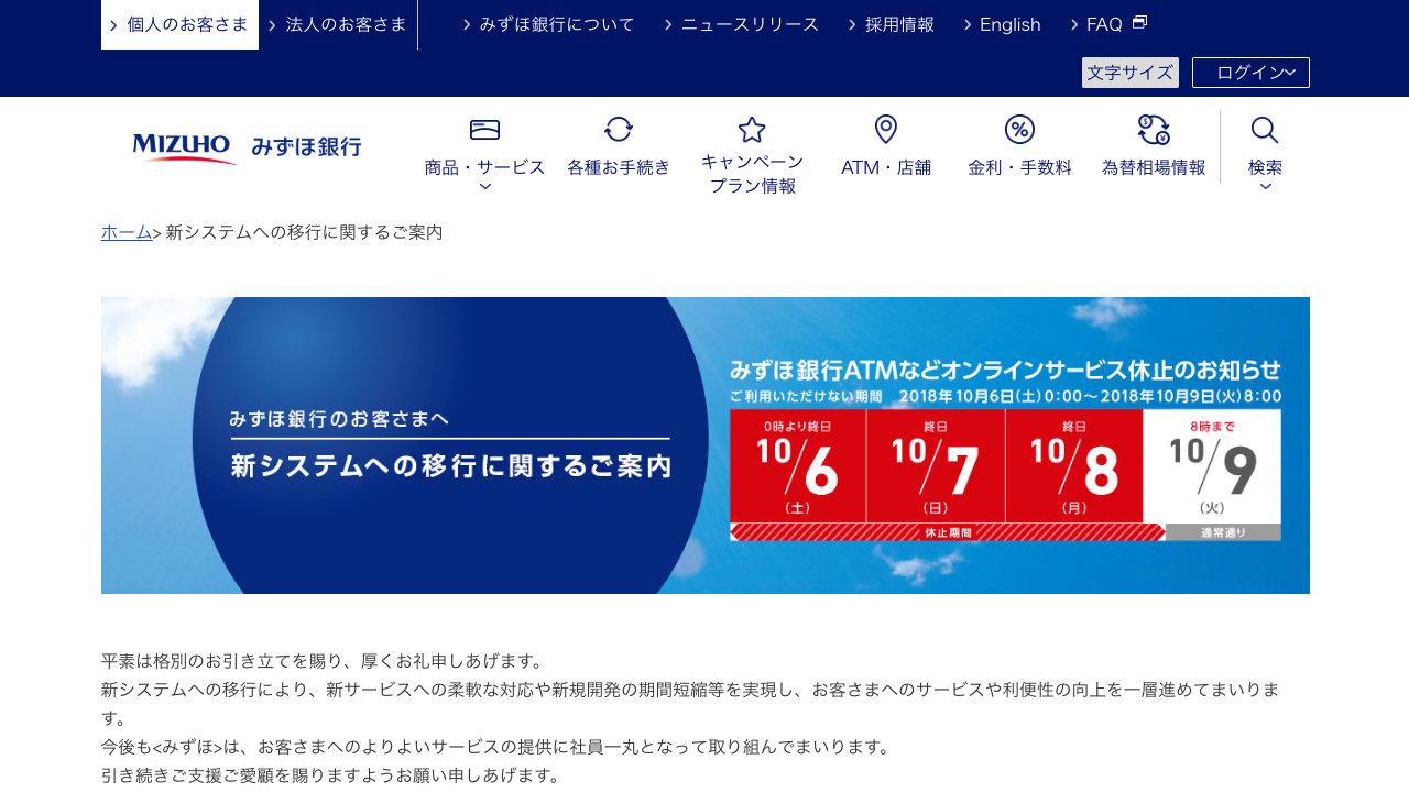 みずほ銀行、6日からの3連休はATMやネットバンキングは利用不可。新システムへの移行作業で