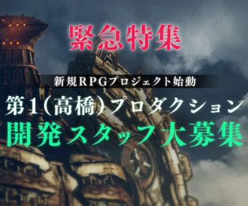 モノリスソフト、高橋氏率いる『ゼノブレイド』チームが新規RPGプロジェクトを始動につき開発スタッフを募集 「ロールプレイングゲームの要はマップです」