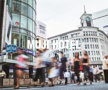 無印良品のホテル「MUJI HOTEL GINZA」が19年4月に開業、世界旗艦店は有楽町から銀座へ