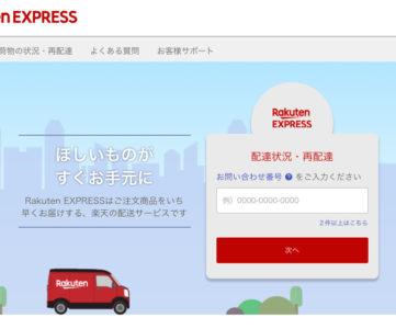 楽天の配送サービス「Rakuten-EXPRESS」が大阪市24区と堺市にも拡大