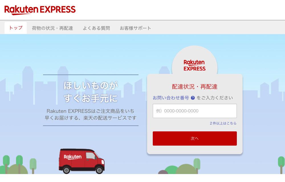楽天、「Rakuten EXPRESS」配送エリアを神奈川県横浜市と川崎市で拡大