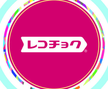【Nintendo Switch】『レコチョク』サービスの特徴・アプリの使いかた、購入できる商品の種類