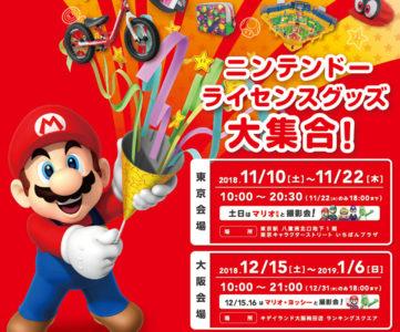 ここだけの限定商品も販売、任天堂ライセンスグッズを集めたポップアップストアが東京・大阪にオープン