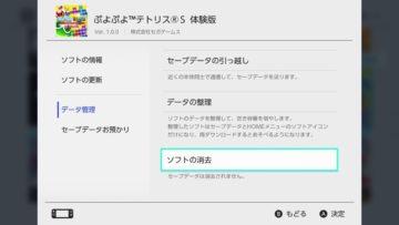 【Nintendo Switch】遊ばなくなったソフトのデータを消去する方法、整理してホーム画面アイコンを断捨離