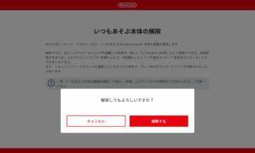 Nintendo Switch「いつもあそぶ本体」設定を解除する