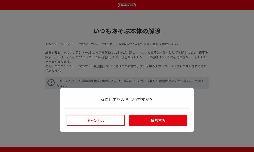 【Nintendo Switch】パソコンやスマホから「いつもあそぶ本体」設定を解除する方法