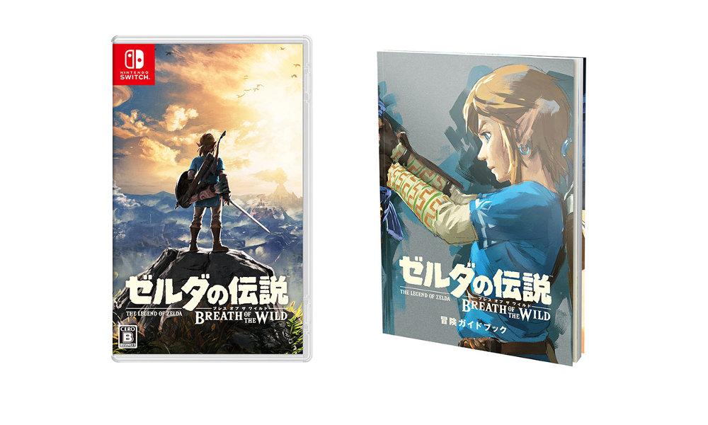 『ゼルダの伝説 ブレス オブ ザ ワイルド』に冒険ガイドブック付き特別パッケージ、11月に発売