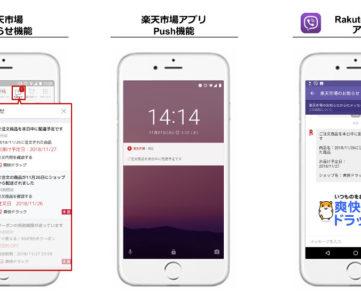 楽天市場、配送追跡情報の通知機能が導入。まずは「Rakuten EXPRESS」による自社配送商品から