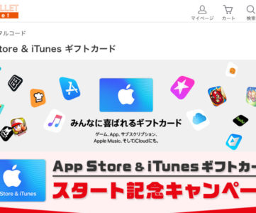 au WALLET MarketでApp Store & iTunes ギフトカード取扱い開始、WALLET/Wow!ポイント利用可、auかんたん決済も対応