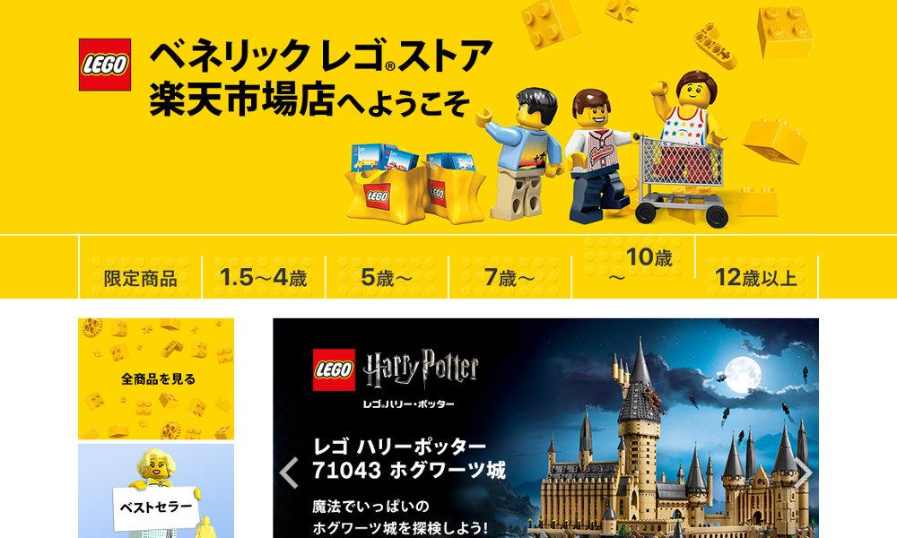 日本初、公式レゴ認定販売店オンラインショップが楽天市場内にオープン
