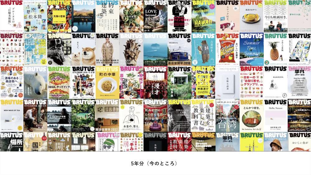 雑誌「ブルータス」の記事を読める公式ウェブ「BRUTUS.jp」が開始、まずは過去5年分のアーカイブから