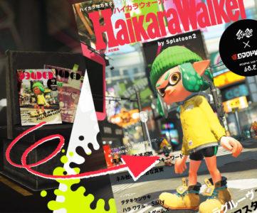 スプラトゥーン2:イカ世界の雑誌「ハイカラウォーカー」が翻訳・完全再現され出版、オクトのアートワークやラストバトルの漫画、インタビュー、バンドマンのバイオグラフィなど