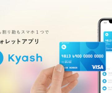 ウォレットアプリ「Kyash」へ申し込む方法、リアルカード発行・有効化の手順