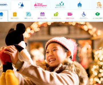 東京ディズニーリゾートがSuicaやiD・QUICPayなど電子マネー決済に対応、ディズニーランドやシー、ホテル等で利用可能