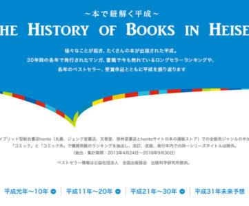 平成を本で振り返る「平成に発行されたコミック・書籍ランキング」、30年間の各年ベストセラーや文学賞、出来事など