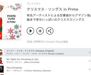 Prime Musicで聴ける、クリスマスシーズンに聴きたい曲を集めたプレイリスト