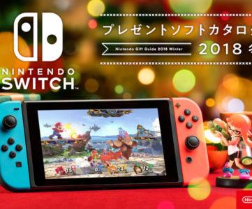 『スマスペ』や『ピカブイ』にも使える500円割引クーポンつき、Nintendo Switch/3DSプレゼントカタログ2018冬(Kindle/PDF)